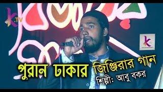 পুরান ঢাকাইয়া ভাছায় গান, রে হালায় জিঞ্জিরা হইলাম ক্যান? | Islamic Song