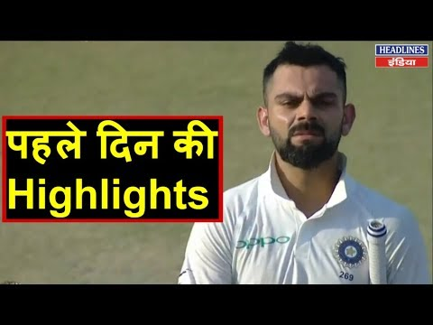 Highlights 1st Day India vs West Indies: Prithvi Shaw's Historic Ton, India 364/4 | Headllines India