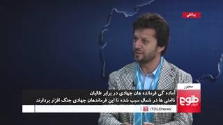 MEHWAR: Jihadi Leaders Fight Taliban in Balkh