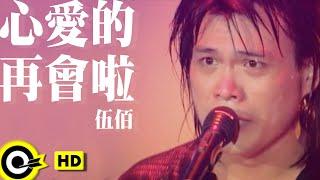 伍佰 Wu Bai&China Blue【心愛的再會啦 Farewell my love】Official Music Video
