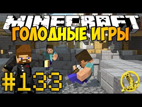 Minecraft Голодные игры #133 - Как завалить железника