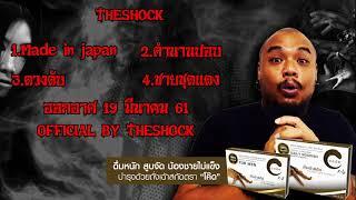 The Shock เดอะช็อค รวมเรื่องเล่าสยองขวัญ ออกอากาศ 19 มีนาคม 61