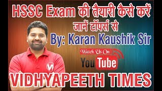 How to prepare for HSSC Exams by exam cracker Karan Kaushik Sir/vidhyapeeth times/class-1