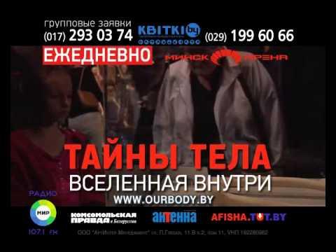 """Выставка """"Тайны тела"""" в Минске - новый ТВ-ролик"""