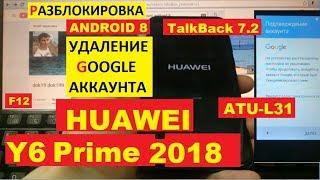 Huawei Y6 Prime 2018 FRP ATU-L31 Разблокировка аккаунта google android 8