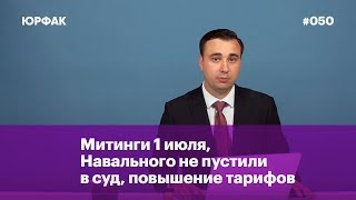 Митинги 1 июля,  Навального не пустили  в суд, повышение НДС и ОСАГО