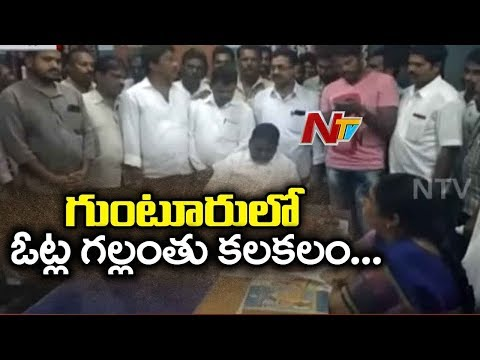 People Assault on Government Agents on Removing Their Votes | Guntur | NTV
