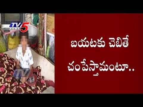ఆరేళ్ల బాలుడిపై ఇద్దరు మైనర్ల లైంగిక దాడి..! | Nellore | TV5 News
