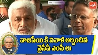 YSRCP MPs Homage to Former Prime Minister Atel Bihari Vajpayee Demise | YS Jagan