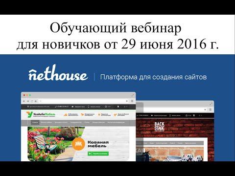 Обучающий вебинар Nethouse от 29 июня