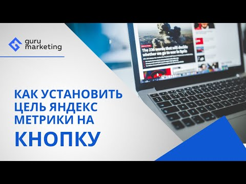 Установка цели Яндекс Метрики на кнопку