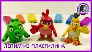 ЭНГРИ БЕРДЗ ИЗ ПЛАСТИЛИНА. Angry Birds Movie of plasticine | Видео Лепка