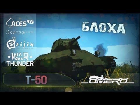 Т-50: Блоха | Реалистичные бои | War Thunder