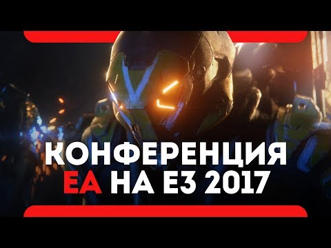 Итоги конференции EA Play E3 2017 на русском языке.