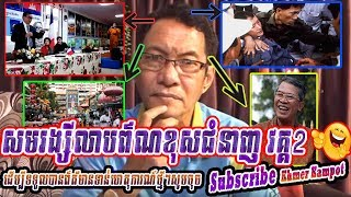 Mr. Khan sovan - Sam Rainsy misconducting politically part 2, Khmer hot news today, Breaking news