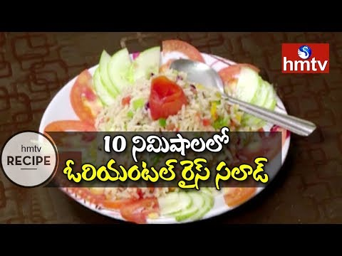 Oriental Rice Salad Recipe | How To Make Oriental Rice Salad in 10 Minutes | Telugu Vantalu | hmtv