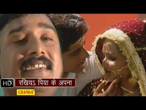 Rakhiya Piya Ke Aapan || रखिया पिया के आपन || Gopal Rai || Bhojpuri Hot Songs