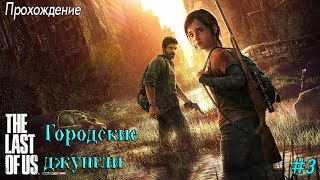 The Last of Us (PS4) / Городские джунгли / прохождение часть 3 / 18+