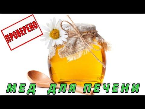 Полезен ли МЕД для печени? | Витамины для печени | Мед для здоровья | ПОЛЕЗНЫЙ СОВЕТ ДЛЯ КАЖДОГО!