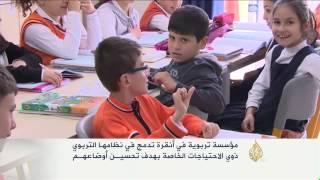 تجربة تركية لتعليم الأطفال ذوي الاحتياجات الخاصة