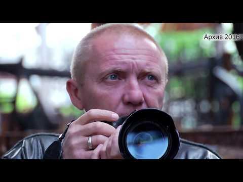 Создатели фильма о луганском фотографе Николае Сидорове рассказали, каким он был (ВИДЕО)