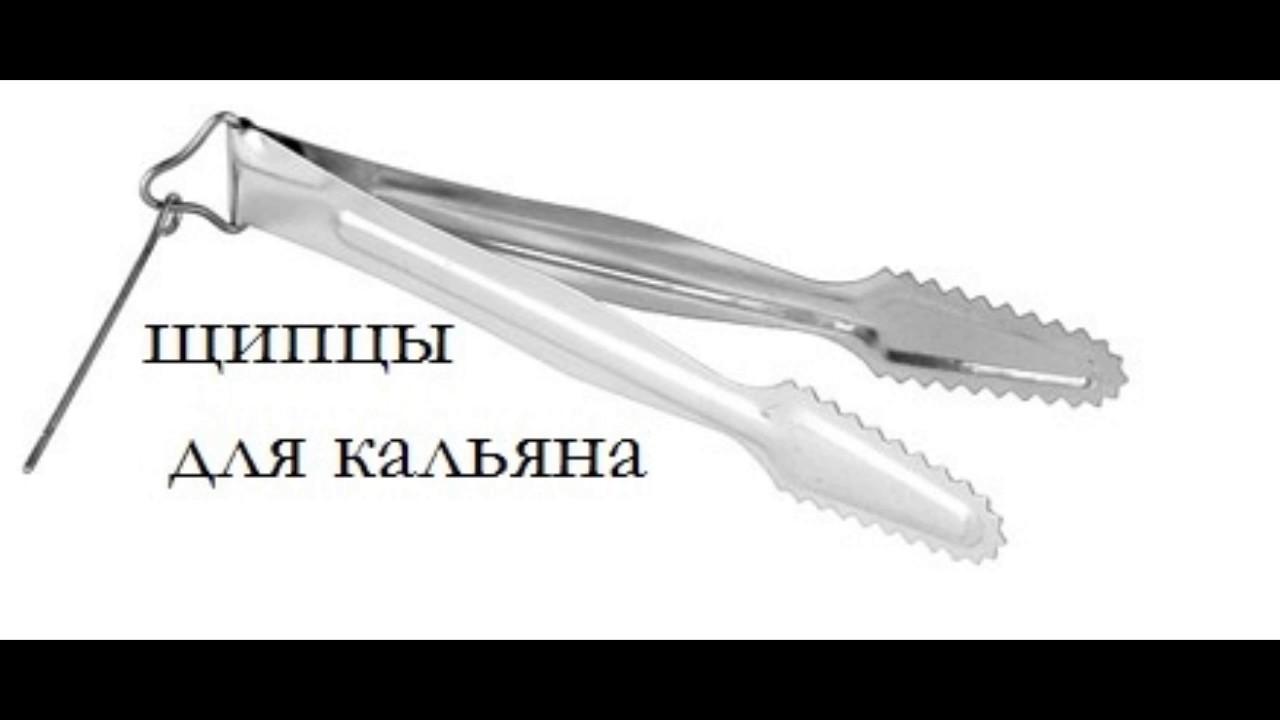 Щипцы для кальяна своими руками