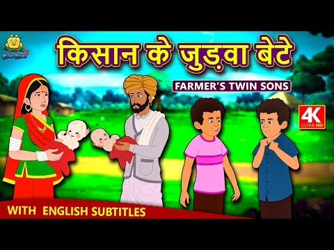 किसान के जुड़वा बेटे - Hindi Kahaniya for Kids | Stories for Kids | Moral Stories | Koo Koo TV Hindi thumbnail
