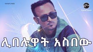Ethiopian  : Gedion Daniel - Libeluat Asebew | ጌድዮን ዳንኤል  - ሊበሉዋት አስበው - New Ethiopian Music 2018