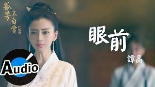Vietsub Trước Mắt - Nhạc Phim Cô Phương Bất Tự Thưởng OST