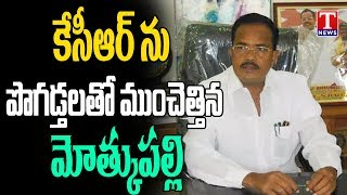 TTDP Leader Motkupalli Narasimhulu Sensational Comments on AP CM Chandrababu Naidu | KCR |TNews Live