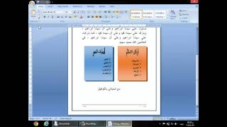 15 م هيثم فتحي  word 2007 ,Save And Close