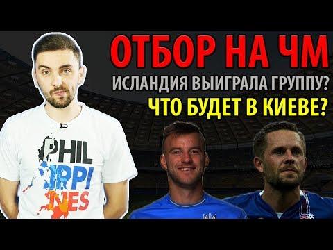 Всё решится в Киеве! Украина победила Косово, а Исландия выиграет группу. Отбор на ЧМ-2018