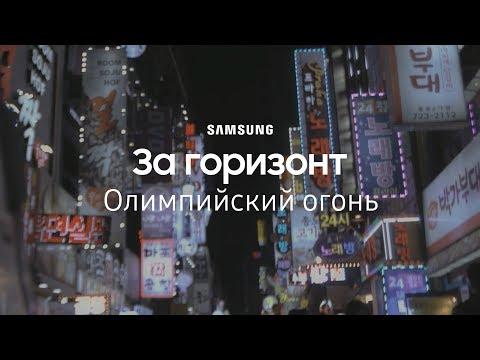 За горизонт. Олимпийский огонь | #DoWhatYouCant | Samsung YouTube TV | (12+)