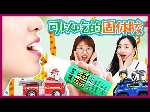 可以吃的固體膠?!和汪汪隊立大功的小夥伴們一起製作吧!小伶玩具 | Xiaoling toys