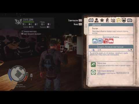 Прохождение State of Decay - Breakdown DLC (Gameplay) Часть 1