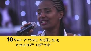Travel Ethiopia - 10th Gondar university tourism week opening ceremony