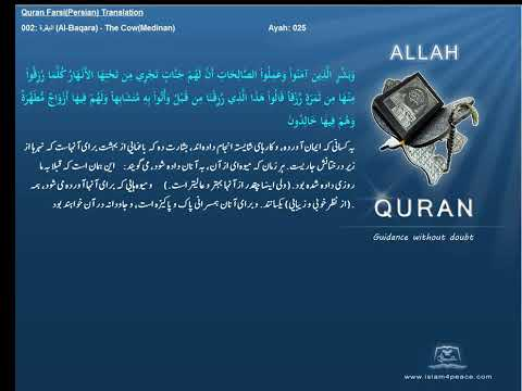 Quran Farsi-Persian Translation 002-البقرة-Al-Baqara-The Cow(Medinan)