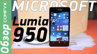 Microsoft Lumia 950 - флагманский смартфон с отличной камерой - Обзор от Comfy.ua