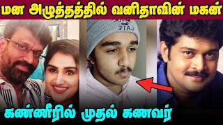 🔴shocking : Vanitha's 1st Husband Emotional Speech About Their Son || Vanitha vs Kasthuri