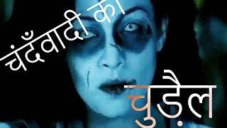 Real Indian Horror Stories- 03  Chandanwadi ki Chudail   Hindi
