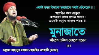 দোয়া/মুনাজাত- BANGLA NEW WAZ 14-07-2017 Hasanur Rohman Hossain Nokshebondi