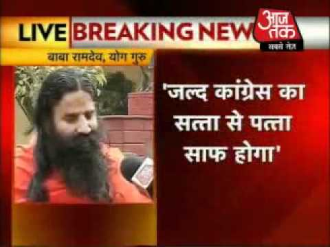 Baba Ramdev says when Gandhi family Truth will Come Whole Nation will be Shocked - AajTak