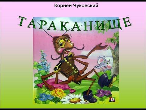 Сказка Тараканище онлайн и бесплатно. Корней Чуковский.