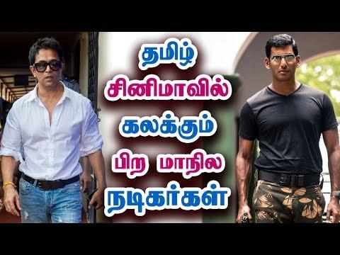 தமிழ் சினிமாவில் வெளிமாநில நடிகர்கள் | Other State Actors in Tamil Cinema