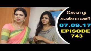 Keladi Kanmani Sun Tv Episode  743 07/09/2017