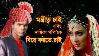 মন্ত্রী হয়ে চলচ্চিত্র নায়িকা পপি'কে বিয়ে করতে চান হিরো আলম