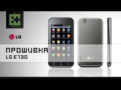 Прошивка на LG E730 - YouTube