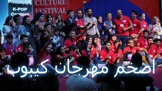 مهرجان المسابقة العالمية للكيبوب في العراق لعام 2019 - Kpop World Festival in Iraq 2019