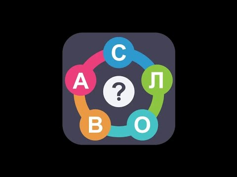 Ответы на игру найди слова 1