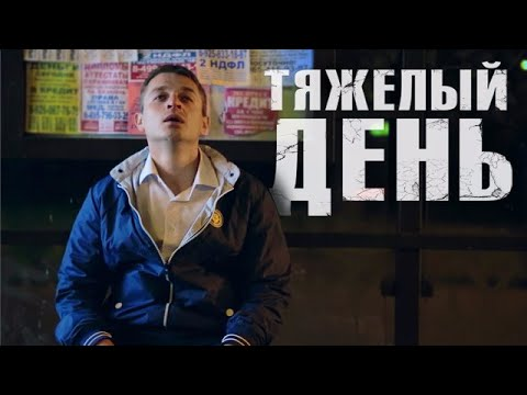 короткометражный фильм Тяжёлый день / Hard day short film movie короткометражка